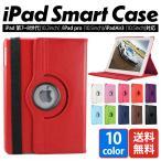 iPad 第8世代 iPad air3 iPad Pro iPad ケース iPad 第7世代