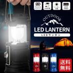 ランタン LED 懐中電灯 災害 キャンプ USB充電 軽量 防水 ポータブル