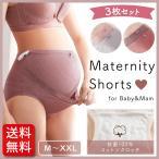 マタニティショーツ マタニティパンツ 3枚セット 妊婦 ショーツ マテニティ 産前 産後