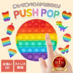 プッシュポップ ストレス解消グッズ 知育玩具 人気 おもちゃ スクイーズ プチプチ プッシュポップバブル 指の運動 プレゼント ハロウィン