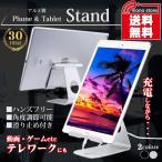 スマホ タブレット スタンド 卓上 アルミ 軽量 充電スタンド 多機種対応