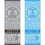 「2020年 甲子園高校野球交流試合 スポーツタオル  今治生産 日本製 出場校も織り込まれており 大変貴重です。」の画像