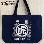 阪神タイガースグッズ 元祖虎 トートバッグ 2017年大人気商品