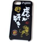 阪神タイガースグッズ 球団承認 スマホケース iPhone 7用ハードケース  虎が好き  iphone 7用モデルがいよいよ発売です。