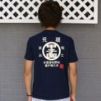 元祖甲子園Tシャツ ドライメッシュ KKOT-003D