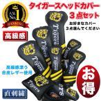 Yahoo!monostore【お得です】阪神タイガース ゴルフ NEW ドライバー・フェアフェイ・ユーティリティー・マレット型パター・ピン型パター用ヘッドカバー 3点セット