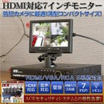 防犯カメラ 監視カメラ用【HDMI対応】7インチ液晶モニターVGA RCA HDMI 3系統入力 音声対応 リモコン付【レビュー書いて送料無料】