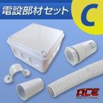 電設部材セット【C】防犯カメラ取付 電気設備工事用部材