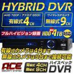 録画機 DVR 防犯カメラ 有線4ch/無線9ch AHD アナログ ワイヤレス IPカメラ対応レコーダー モーション検知 遠隔監視 エース ACE 監視カメラ