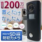 防犯カメラ 監視カメラ 置くだけ簡単 高画質[200万画素][動体検知&充電式]モーション検知でmicroSD録画[録画機不要]暗視カメラ 人体感知 人感センサー