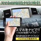 スマホをナビで!!【HDMI変換アダプター】Iセット【HDMI】 Androidスマートフォン用 HDMI対応機種専用 You Tubeや最新の地図情報で便利に!