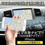 スマホをナビで!!【HDMI変換アダプター】 iPhone 専用 Eセット 【HDMI】  You Tubeや最新の地図情報で便利に!