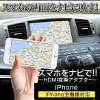 スマホをナビで!!【HDMI変換アダプター】 iPhone 専用Fセット 【RCA】  You Tubeや最新の地図情報で便利に!