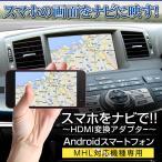 スマホをナビで!!【HDMI変換アダプター】C・Dセット【AUX】 Androidスマートフォン用 MHL対応機種専用 You Tubeや最新の地図情報で便利に!