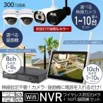 防犯カメラ 無線NVR +ワイヤレスIPカメラ4台セット ワイヤレス 屋内・屋外用 WiFi 無線 監視カメラ ネットワークカメラ 遠隔監視