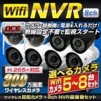 防犯カメラ ワイヤレス 屋外 屋内 8chモニターレス 無線NVR+IPカメラ 130万画素 5〜8台セット WiFi