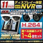 防犯カメラ ワイヤレス 屋内・屋外用 12インチディスプレイ一体型無線NVR +IPカメラ1〜3台セットWiFi 監視カメラ 130/200万画素 H.265+