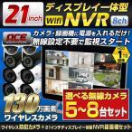 防犯カメラ ワイヤレス 屋外 屋内 8ch 21インチディスプレイ一体型無線NVR+IPカメラ モニター付き 130万画素5〜8台セット WiFi 無線