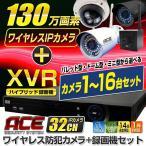 防犯カメラ XVR ハイブリッド録画機+無線カメラ1〜16台セット ワイヤレス 屋内・屋外用 WiFi 監視カメラ [130万画素] ネットワークカメラ 遠隔監視