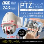 PTZ ワイヤレス IP 防犯カメラ WiFi 無線 [243万画素] 監視カメラ 屋内用 屋外用 スマホで見れる!WIP-93120