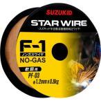 ノンガス用フラックス入りワイヤーF-1 スター電器製造(SUZUKID) PF-03 1.2