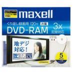 録画用DVD-RAM 3倍速対応 カートリッジ無し 日立マクセル DM120WPB.5S