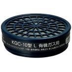 KGC-10Lシリーズ吸収缶 興研 KGC-10型L-02