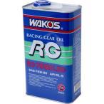 ギヤオイル RG7590LSD WAKO'S(ワコーズ) G301