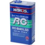 ギヤオイル RG6140LSD WAKO'S(ワコーズ) G601