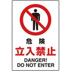 JIS規格 安全標識(2ケ国語仕様) TRUSCO T802-061