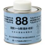 ヘルメシール 88 給水・給湯配管用防食シール剤 日本ヘルメチックス 88 グレー