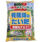 有機畑の堆肥 あかぎ園芸 ‐ 30L