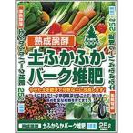 熟成醗酵 土ふかふかバーク堆肥 あかぎ園芸 ‐ 25L