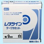 レタツイン テープカセット(白) マックス LM-TP309W