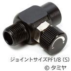 エアー調整バルブ タミヤ(TAMIYA) 74552