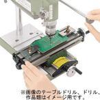 マイクロクロステーブル プロクソン(PROXXON) NO.27100