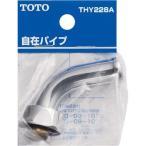 自在パイプ(ホーム水栓用) TOTO THY228A