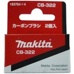 カーボンブラシ マキタ 193764-4 CB-322