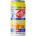 蛍光剤・オイル入りガス缶 デンゲン OG-1040KF