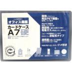 硬質カードケース SFJ A7