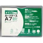 軟質カードケース SFJ A7