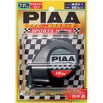 2輪車専用スポーツホーン PIAA MHO-1 右巻き