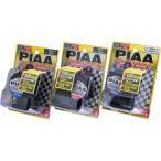 2輪車専用スポーツホーン PIAA MHO-2 左巻き
