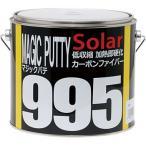 マジックパテ(カーボンファイバーパテ) ソーラー #995 標準