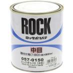 ロックポリパテ中目 ロックペイント 057-0150