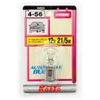 テール&ストップ球 12V(ブリスターパック) KOITO K4524 4-56