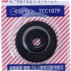 チューブカッター用替刃 スーパーツール TCC107P