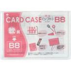 軟質カードケース 小野由 OC-SB-8