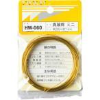 真鍮線 WAKI HW-060 #26×14m