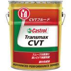 Transmax CVT カストロール 51252